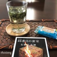 安吉白茶と読書 2019/08/26 16:38:15