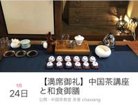 【満席御礼】中国茶講座と和食御膳 2018/10/25 21:39:11