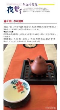 【満席】T-FACE夜ゼミ「春に楽しむ中国茶」 2017/04/06 14:51:41