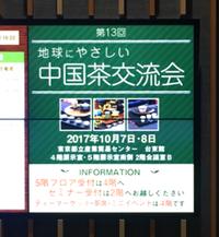 エコ茶会 浅草旅行1日目