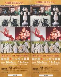 神の手ニッポン展Ⅱ