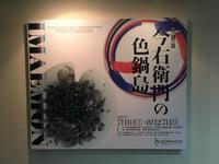 愛知県陶磁美術館「今右衛門の色鍋島」を観てきました 2017/08/16 15:05:27