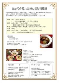 【イベントお知らせ】「自分で作る八宝茶と旬彩花籠膳」 2017/06/19 15:10:55