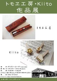 明日から「トモエ工房・kiito二人展」