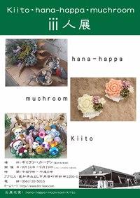 「kiito・hana-happa・muchroom三人展」
