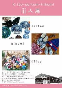 合同展のお知らせ「kiito・saltam・hihumi三人展」