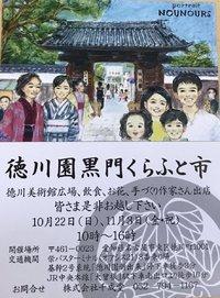 出店情報「徳川園黒門クラフト市」
