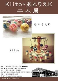 合同展のお知らせ「kiito・あとりえK二人展」