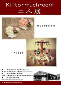 明日から「kiito・muchroom二人展」