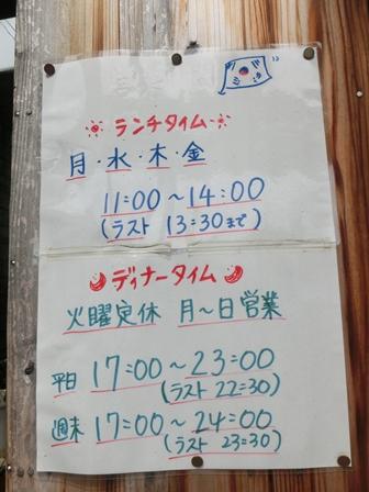 韓国料理 南大門(プラチナランチ本) 岡崎市