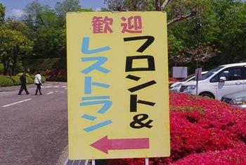 つどいの丘のレストラン「juju」でランチ 豊田市