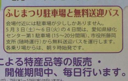 ふじの回廊明日より「ふじまつり」豊田市御作町