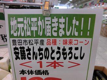 豊田市松平産安藤さんちの味来コーン