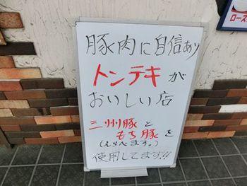 豊田市で三州豚が食べられるお店の一つ