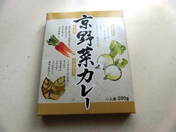 インゲン(家庭菜園)と京野菜カレー