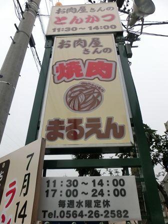 ランチパスポート西三河版Vol.4 焼肉まるえん 岡崎市