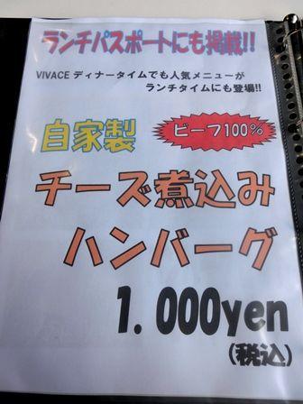 ランチパスポート西三河版Vol.4 ビバーチェ 豊田市