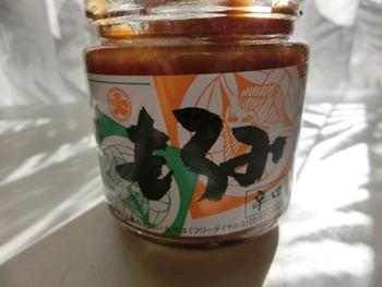 もろみ味噌と金山寺味噌