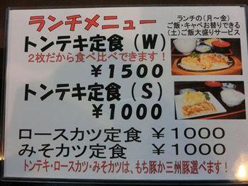 美味し!三州豚のトンテキ定食@らくだや 豊田市