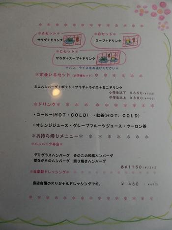 ランチパスポート西三河版Vol.4 ラ・フェリィチェ豊田市