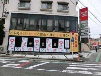 海鮮丼・かき揚げ丼ランチ『炉ばたすずき』 豊田市