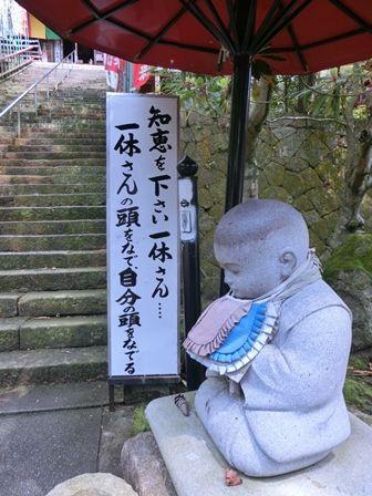 薬日本堂漢方スクール