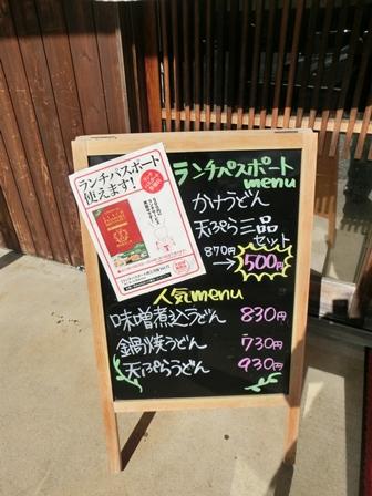 ランチパスポート西三河版Vol.7 『すえひろ家』 豊田市