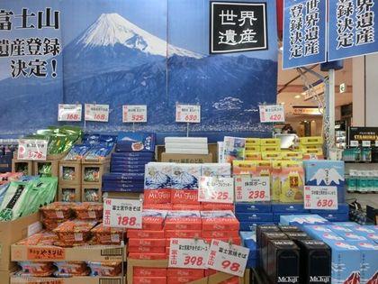 富士山行って来ました~
