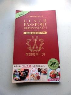 ランチパスポート西三河版Vol.5