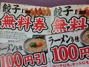冷やし中華美味し! 丸源ラーメン豊田下市場店