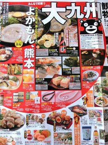 みんなで応援!大九州観光と物産展@メグリア本店