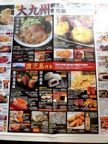 第27回大九州観光と物産展 メグリア本店