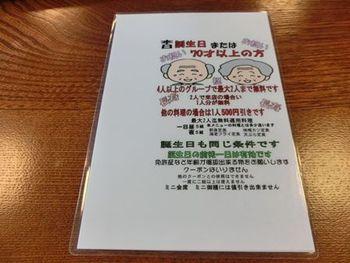 お祝い膳(^^)/ 日本料理「梅庄」 幡豆