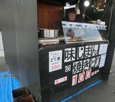 肉のジャンボ市の前に出てる焼き鳥屋さんのどて煮