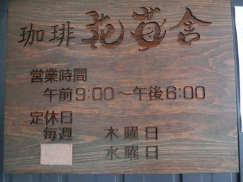 珈琲 花苺舎(いちごや) 豊田市