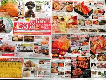 第37回北海道観光と物産展@メグリア本店