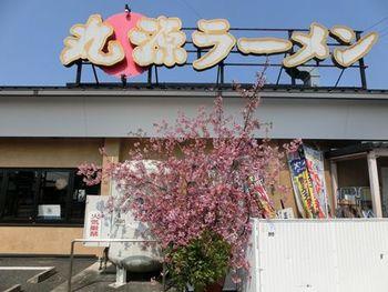 ランチパスポート西三河版Vol.4丸源ラーメン 豊田市