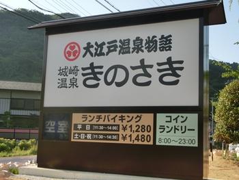大江戸温泉物語きのさき