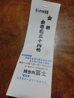 ランチパスポート西三河版Vol.4 焼肉富士 岡崎市