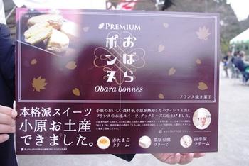 11月9日「おばらボンヌ」発売開始 松華堂 豊田市