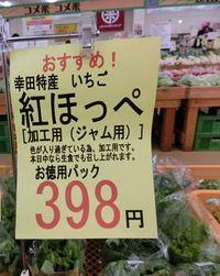 紅ほっぺ 幸田憩いの農園