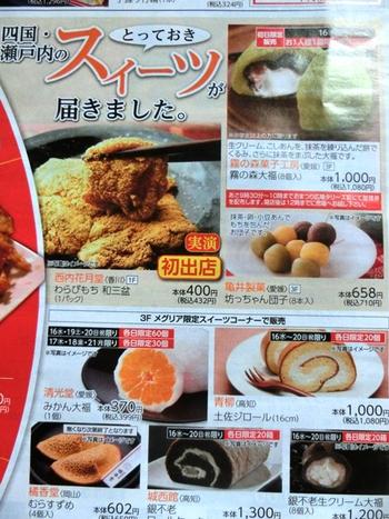 四国瀬戸内観光と物産展(メグリア本店)