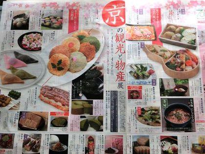 京の観光と物産展@メグリア本店