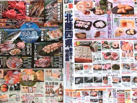 第2回北陸四県観光と物産展 メグリア本店