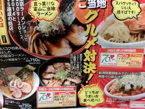 本日より日本海味紀行物産展 メグリア本店