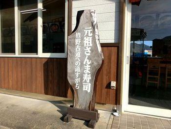元祖さんま寿司 さんき茶屋 尾鷲市