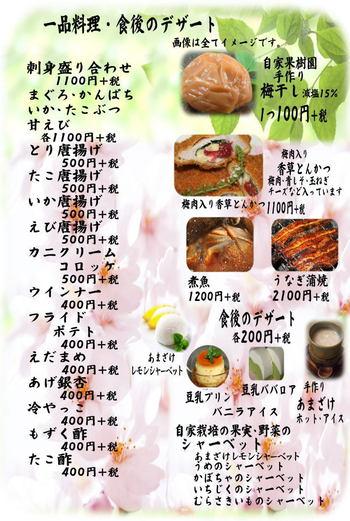 ミニ姫の御膳の誕生日ランチ