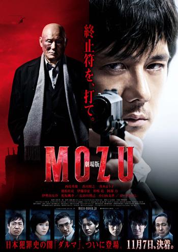 劇場版『MOZU』豊田市ロケにエキストラ出演したのは