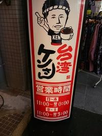台湾ケンさん豊田市駅前本店で得ランチセット