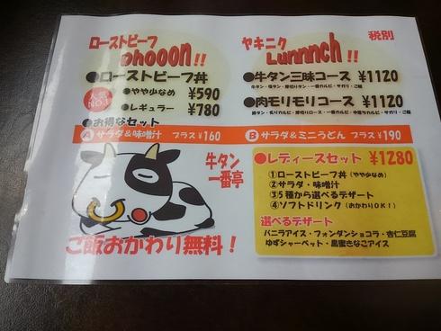 ローストビーフ丼@牛タン(ベコタン)一番亭(豊田市)